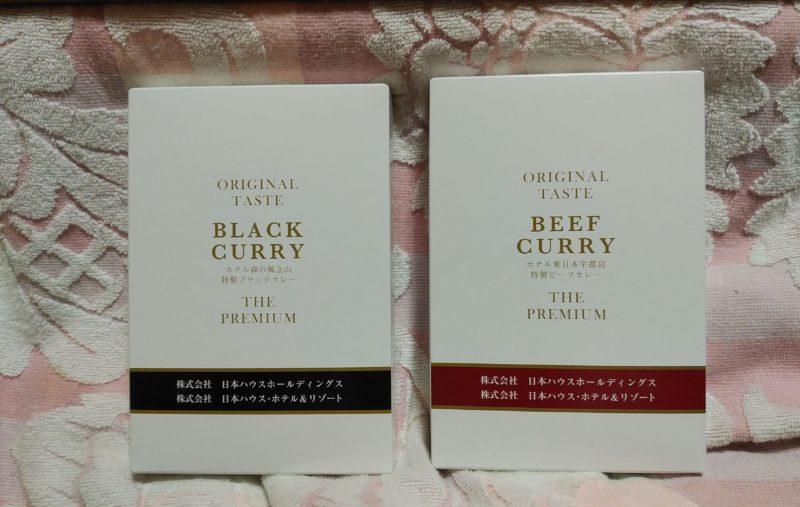 日本ハウスホールディングスの優待であるブラックカレーとビーフカレー