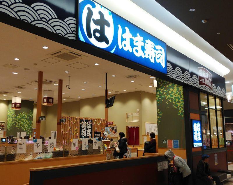 はま寿司の店舗外観