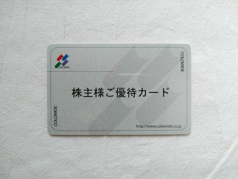 コロワイドの株主優待カード