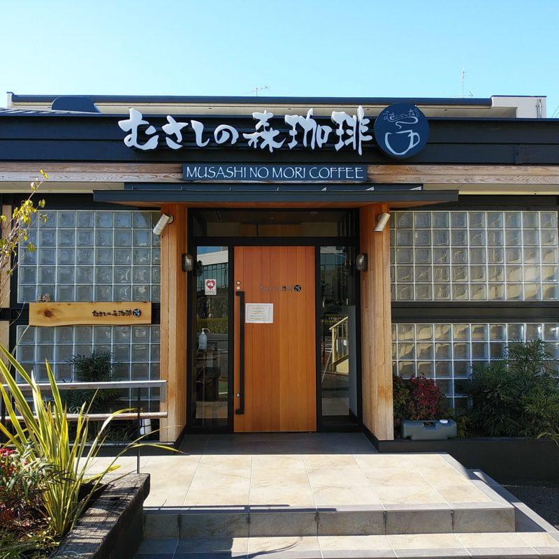 むさしの森珈琲の店舗入口
