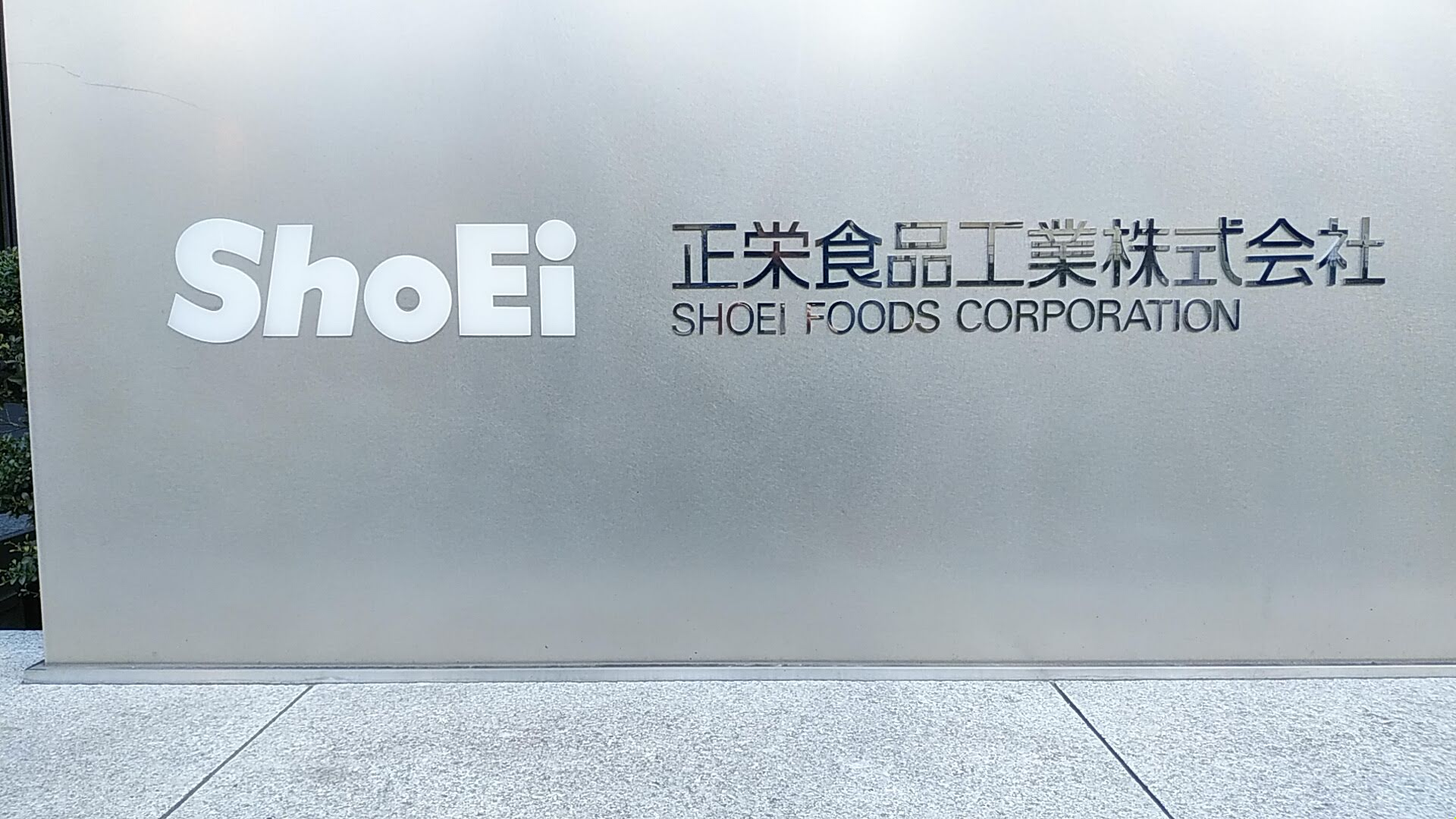 正栄食品工業株式会社のロゴ