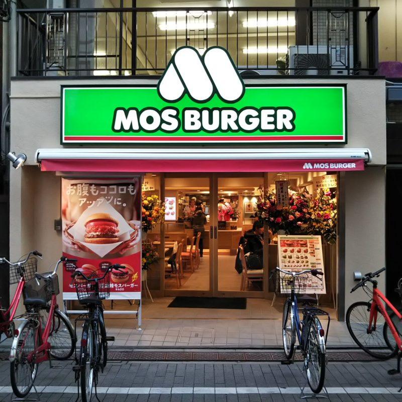 モスバーガーの店舗外観