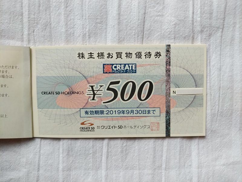 クリエイトSDホールディングスの株主優待である額面五百円のお買物優待券
