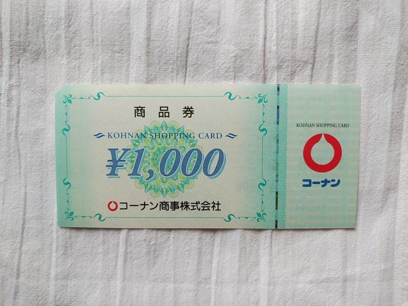 コーナン商事の株主優待である額面千円の優待券