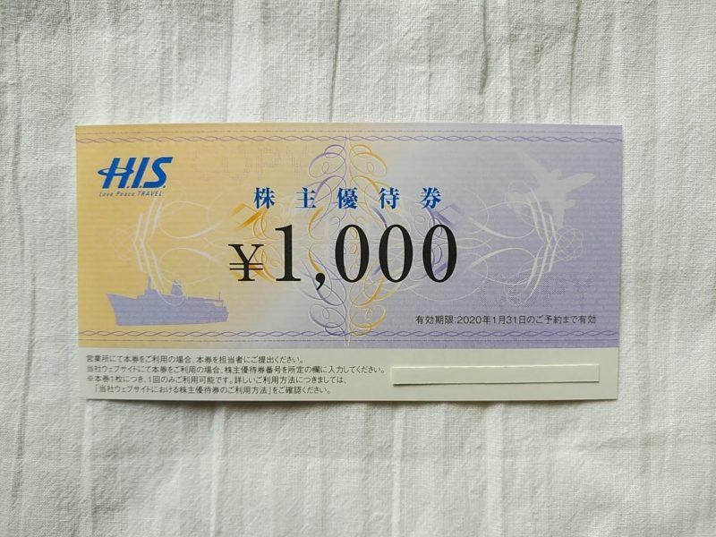エイチアイエスの株主優待である額面千円の優待券