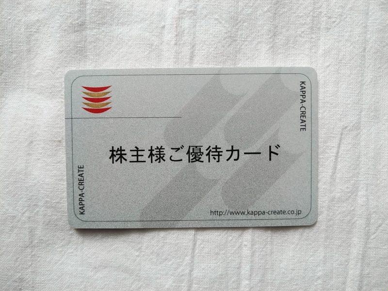 カッパクリエイトの株主優待であるご優待カード