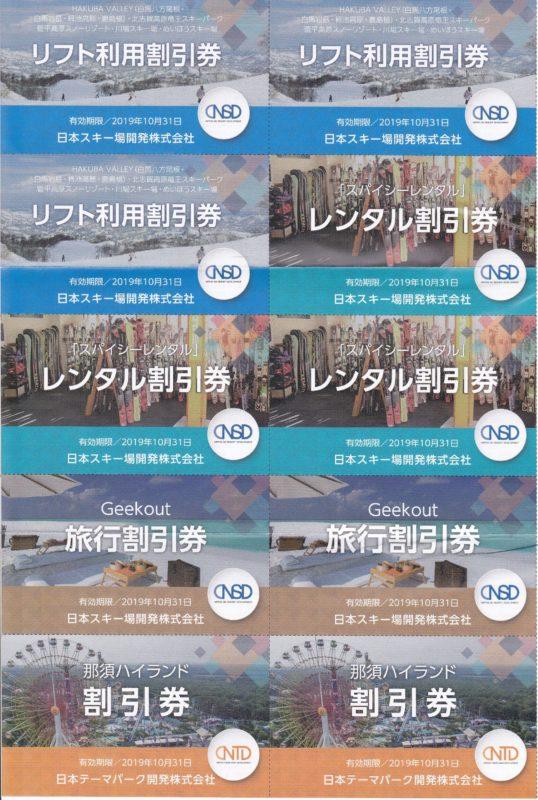 日本駐車場開発の株主優待であるリフト利用割引券など