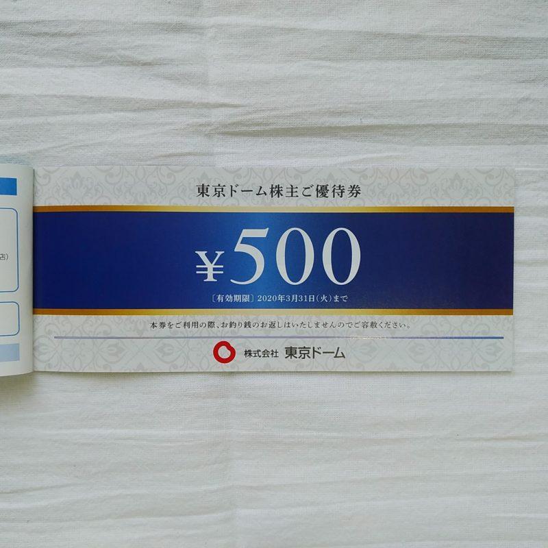 東京ドームの額面五百円の株主優待券