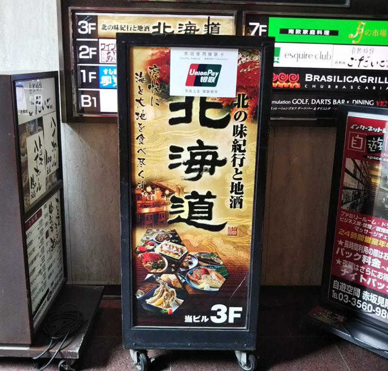 居酒屋北海道の店舗外観