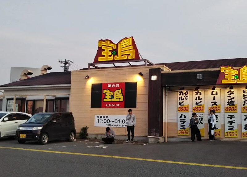 宝島の店舗外観