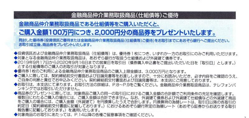 2019.6あおぞら銀行株主優待