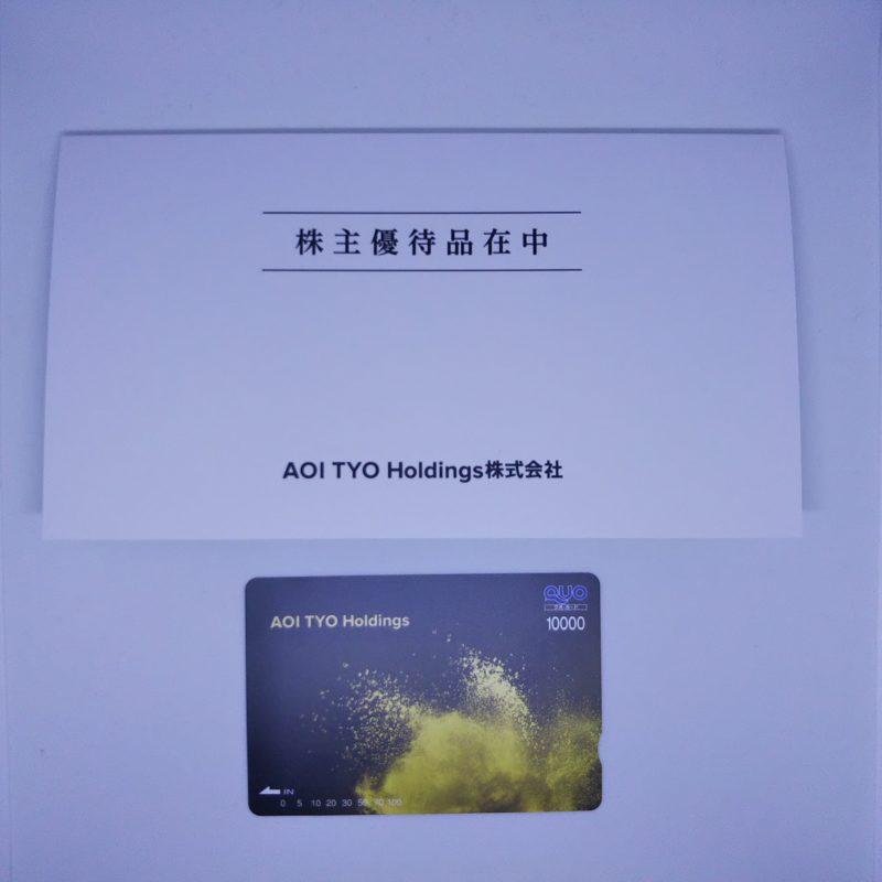 AOI TYO Holdings株主優待
