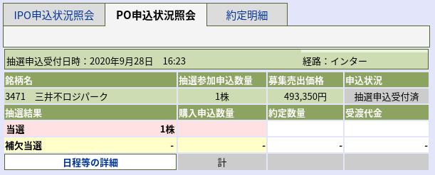 三井不動産REIT当選