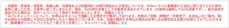 JR東海ツアーズ販売中止