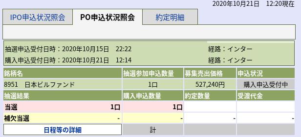 日本ビルファンド当選