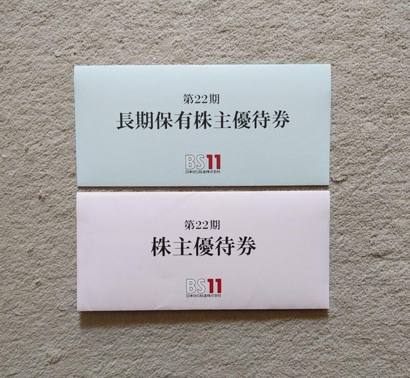 BS11優待