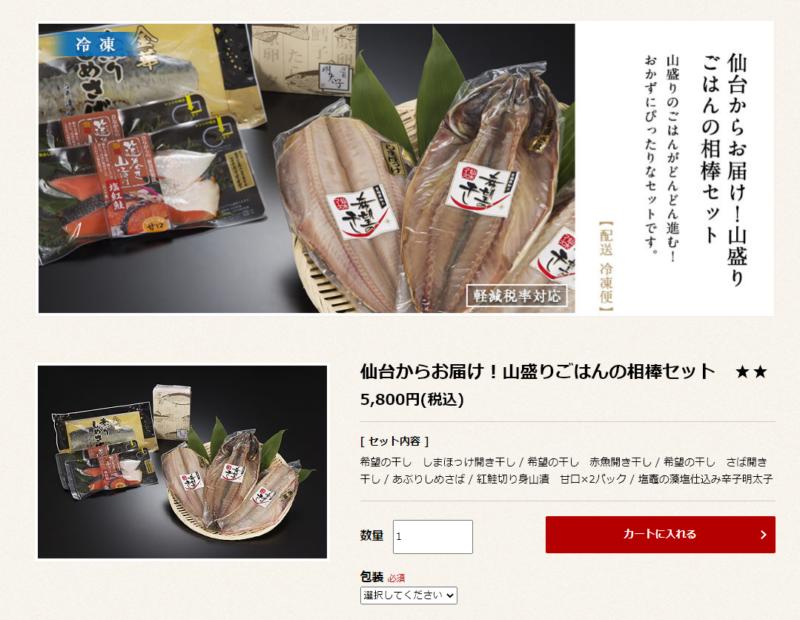 仙台海産品