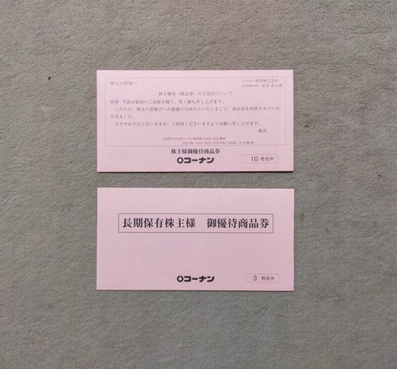 コーナン商事優待